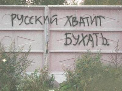 "Суд признал видеоролик ""Русский, не пей!"" антисемитским"