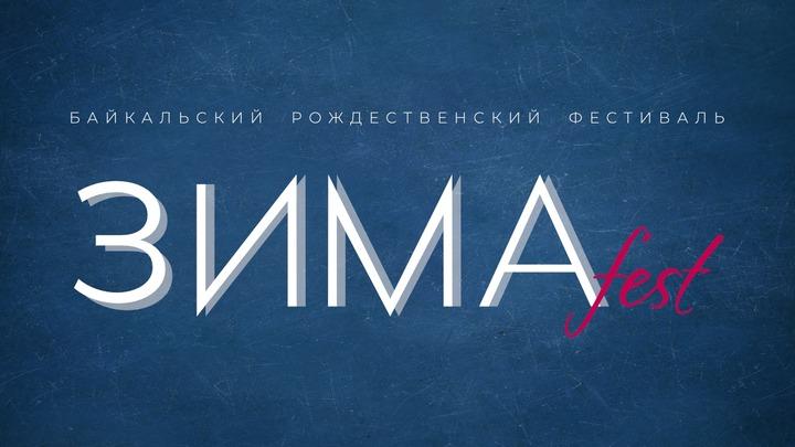 """Бурятские народные песни исполнят на фестивале """"ЗИМАFest"""""""