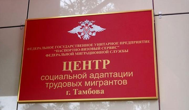 В Оренбурге открыли второй в России Центр адаптации мигрантов