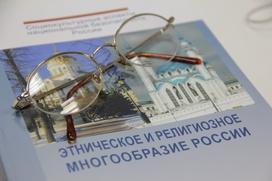 Издана монография об этническом и религиозном многообразии России