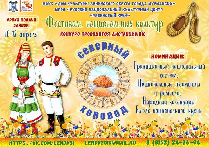 Фестиваль национальных культур проведут онлайн в Мурманской области