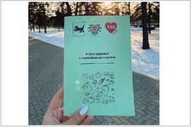Брошюру о полезной пище народов Прибайкалья издали в Иркутске