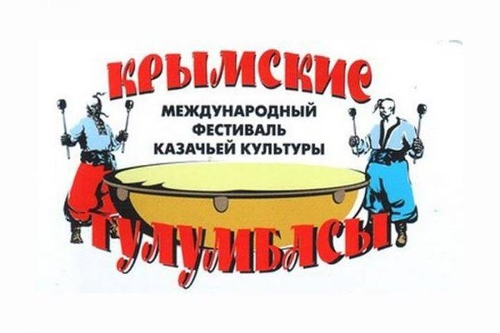 """""""Крымские тулумбасы"""" стартовали под Алуштой"""