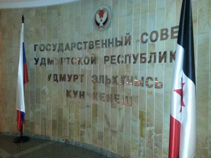 """Госсовет Удмуртии внесет изменения в закон """"О языках"""""""