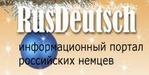 «RusDeutsch», информационный портал российских немцев, г. Москва, (О.Видигер)