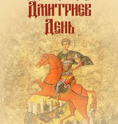 День покровителя Российского воинства отметят кулачными боями и фольклорными концертами