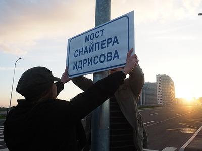 Активисты назвали мост Кадырова именем другого чеченца