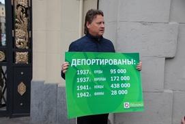 """Члены """"Яблока"""" провели пикеты в память о депортации народов в СССР"""