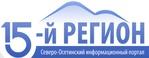 15-й Регион, информационный портал, Северная Осетия, Владикавказ