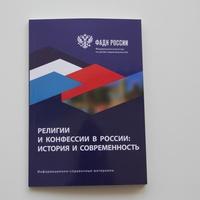 В ОП РФ заявили о попытке создать этнорелигиозную напряженность перед выборами
