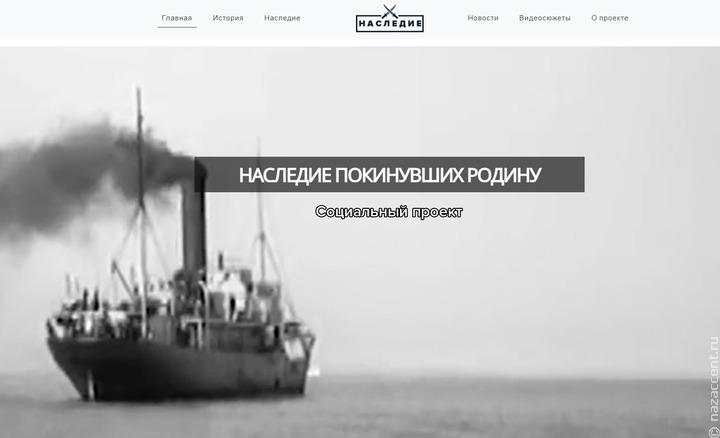 На Ставрополье создали портал о казаках в Гражданской войне и эмиграции