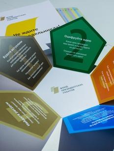Более 70 межнациональных проектов выиграли президентские гранты