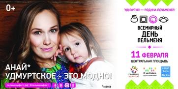 Всемирный день пельменя хотят проводить и в Москве