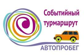 """Участники автопробега в Удмуртии приедут в гости к """"Бурановским бабушкам"""""""