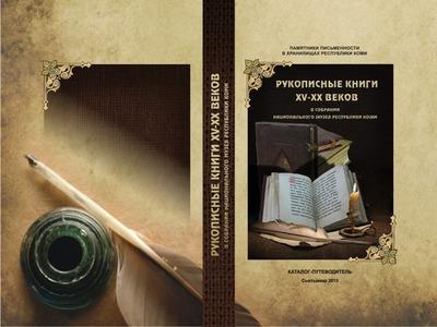 В Сыктывкаре презентуют каталог памятников письменности