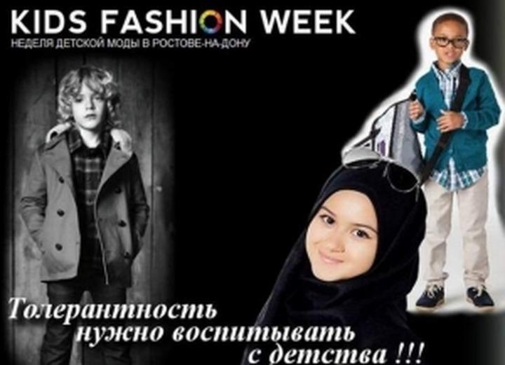 """В Ростове пройдет модный показ детских хиджабов под лозунгом """"Толерантность нужно воспитывать с детства"""""""