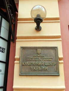 Киев хочет продать Украинский культурный центр в Москве