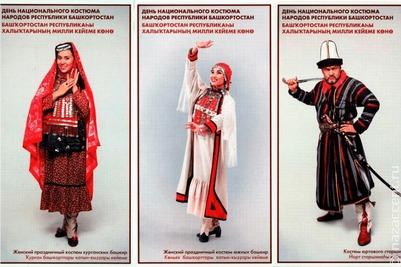 Открытки с изображением национальных костюмов вышли в Башкортостане