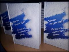 Уникальный сборник произведений хантыйских авторов вышел в Югре