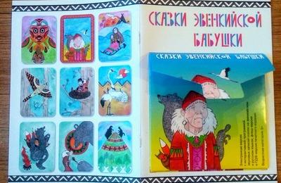 Сказки эвенкийских бабушек на родном языке записали в Благовещенске