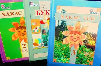 В федеральный перечень вошли учебники по хакасскому языку