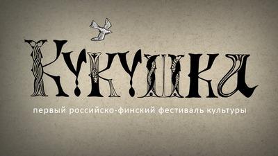 """Российско-финский фольклорный фестиваль """"Кукушка"""" пройдет в Выборге"""