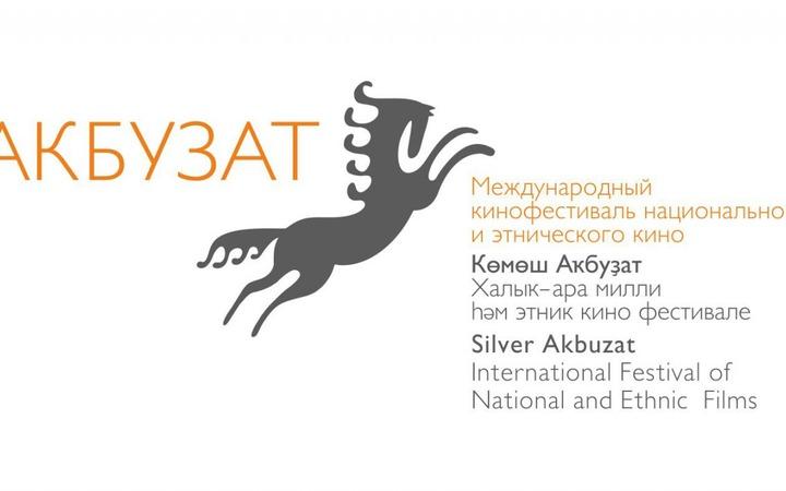 В Башкирии пройдет международный фестиваль этнического кино
