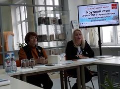 Гильдию межэтнической журналистики презентовали в Рязани