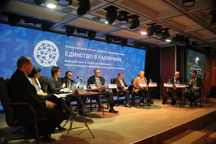 """Конференция """"Мировой опыт в сфере регулирования межэтнических и межконфессиональных отношений"""""""