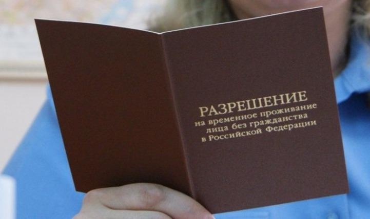 Правительство уменьшило квоту на временное проживание мигрантов в России