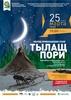 """Обряд приношения Луне """"Тылащ пори"""" пройдет в музее Торум Маа"""