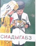 Три алфавита для одного языка