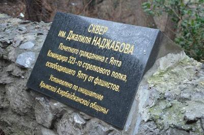 В ялтинском сквере построят ТЦ вопреки просьбам азербайджанской общины