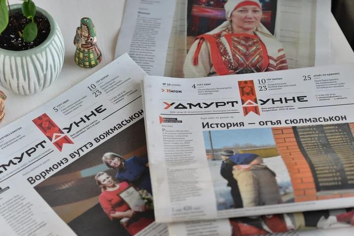 Газеты и журналы на удмуртском языке объединят в издательский дом национальной прессы