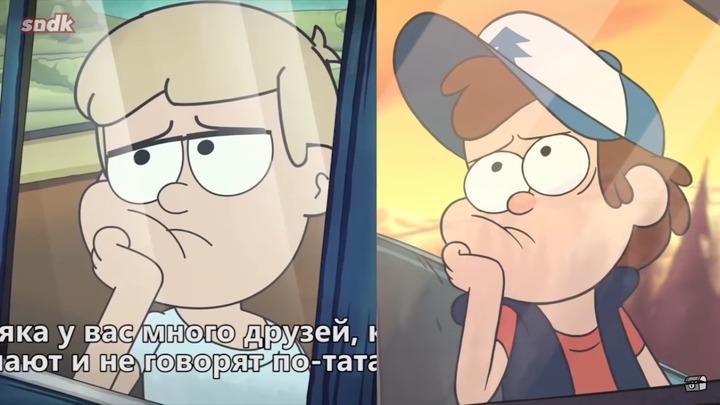 """Татарских аниматоров обвинили в плагиате мультсериала """"Гравити Фолз"""""""
