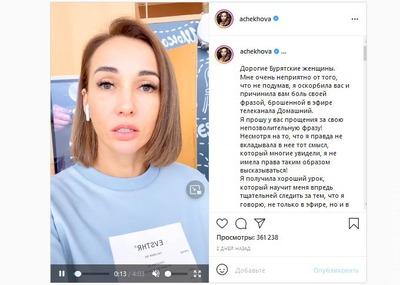 Телеведущую Анфису Чехову проверят на экстремизм за оскорбление бурятских женщин