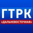 Дальневосточная, ГТРК, г. Хабаровск