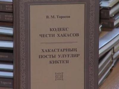 """В Абакане издали """"Кодекс чести хакасов"""""""
