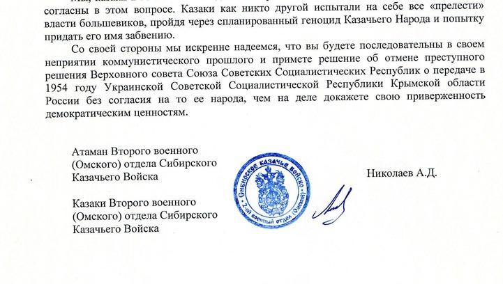 Омские казаки потребовали возвращения Крыма России