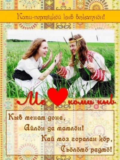 Жители Пермского края признаются в любви к коми-пермяцкому языку