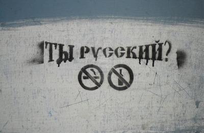 """В Забайкальском крае суд признал экстремистским лозунг """"Русский - значит трезвый"""""""