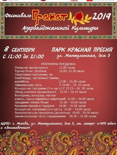 Дегустация гранатов пройдет на азербайджанском празднике в Москве