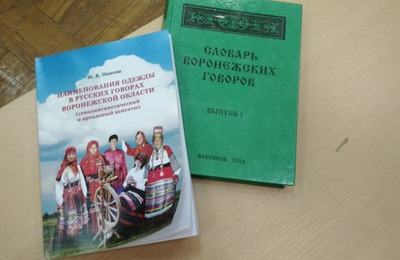 В Воронеже рассказали о региональных диалектах