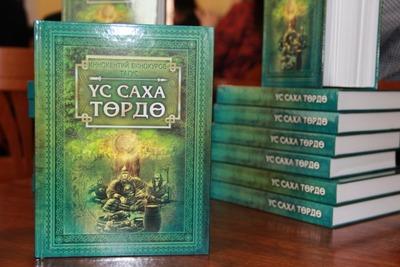 В Якутске вышел исторический роман об объединении якутских племен