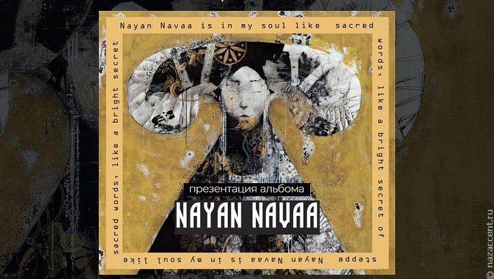 """Группа """"Намгар"""" представит новый альбом с бурятскими песнями в современной обработке"""