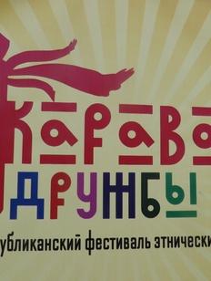 """По Бурятии прокатился """"Караван дружбы"""""""