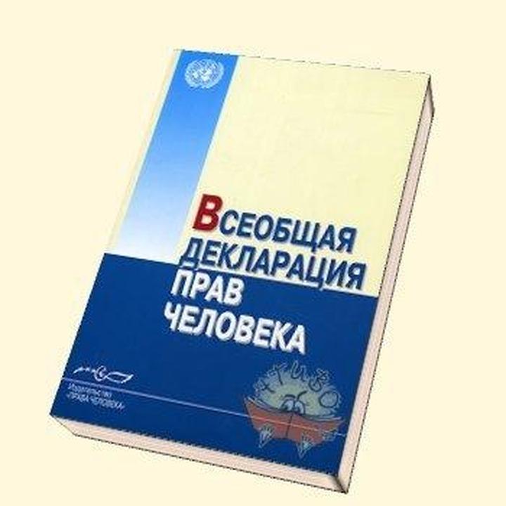 Всеобщую декларацию прав человека перевели на нанайский язык