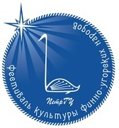 В Петрозаводске проведут фестиваль культуры финно-угорских народов