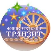 """В Йошкар-Оле стартует """"Финно-угорский транзит"""""""