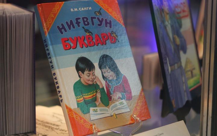В Хабаровском крае появились первые учебники по ульчскому и нивхскому языкам